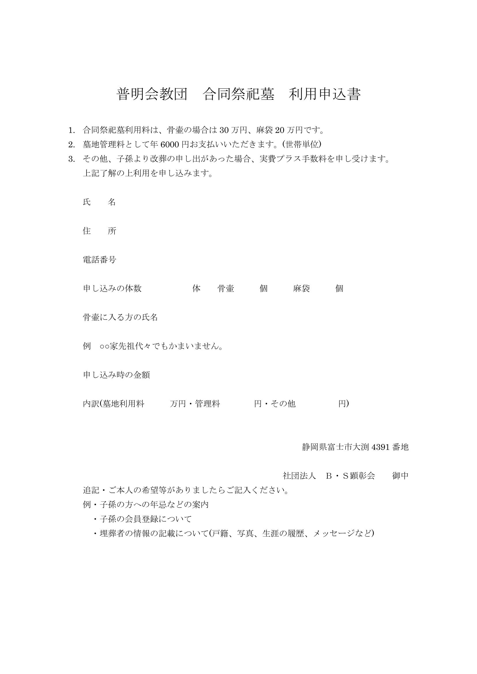 普明会教団合同祭祀墓利用申込書(画像イメージ)